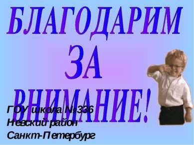 ГОУ школа № 336 Невский район Санкт-Петербург