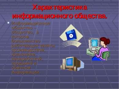 Характеристика информационного общества. Информационное общество – общество, ...