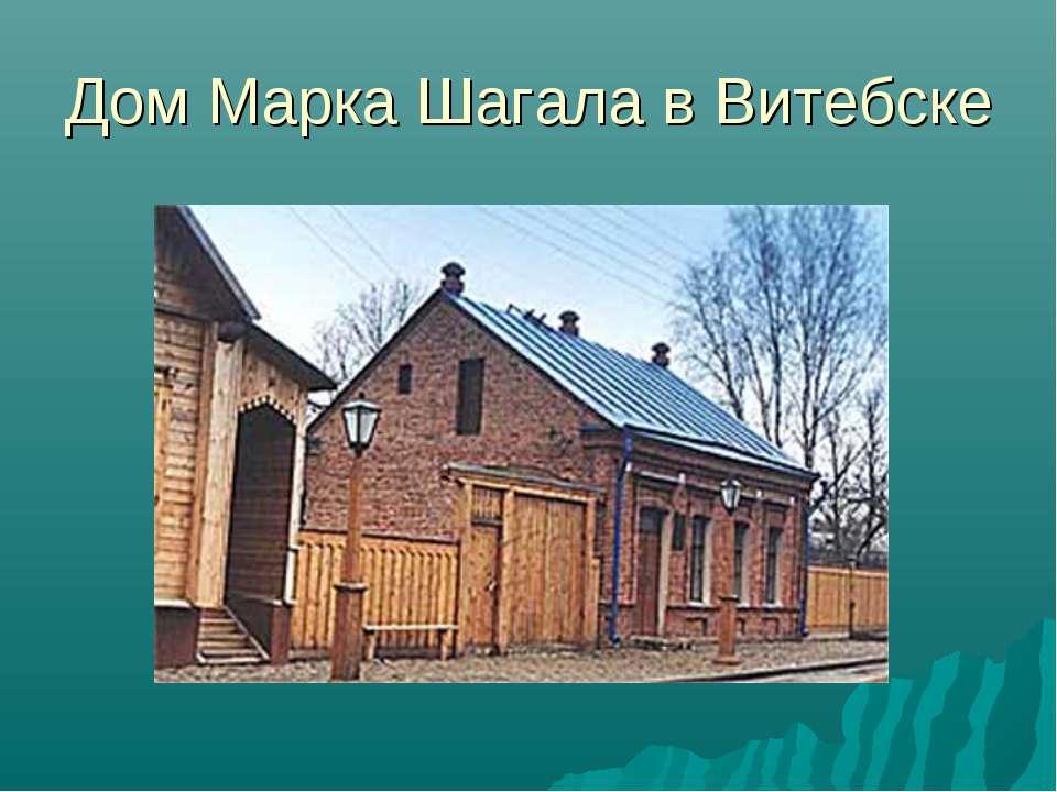 Дом Марка Шагала в Витебске