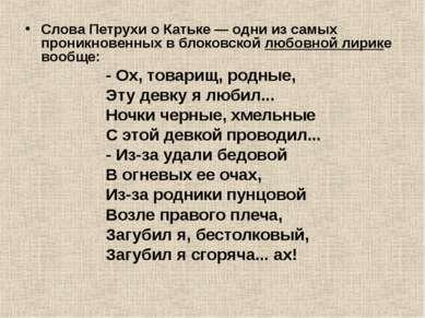 Слова Петрухи о Катьке — одни из самых проникновенных в блоковской любовной л...
