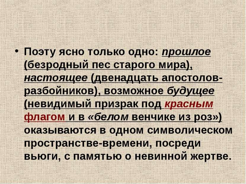 Поэту ясно только одно: прошлое (безродный пес старого мира), настоящее (двен...