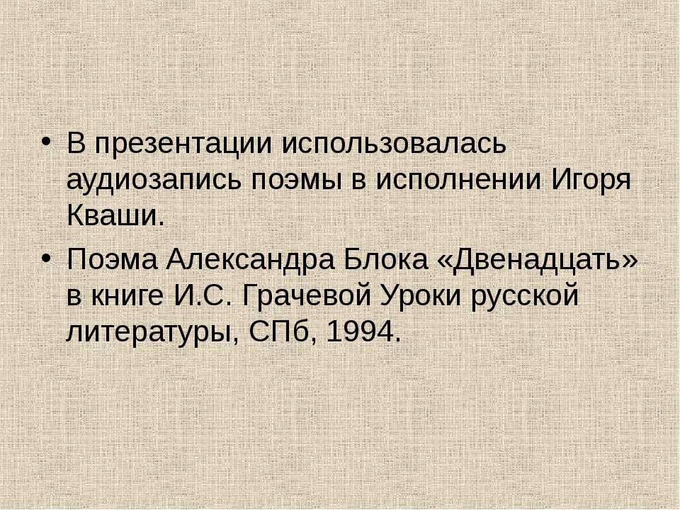 В презентации использовалась аудиозапись поэмы в исполнении Игоря Кваши. Поэм...