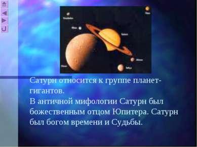 Сатурн относится к группе планет-гигантов. В античной мифологии Сатурн был бо...