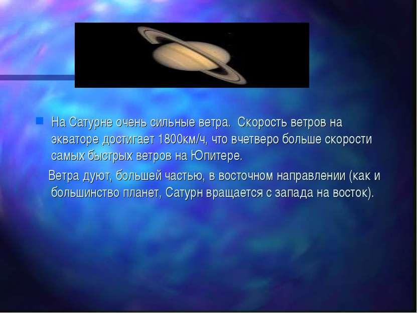 На Сатурне очень сильные ветра. Скорость ветров на экваторе достигает 1800км/...