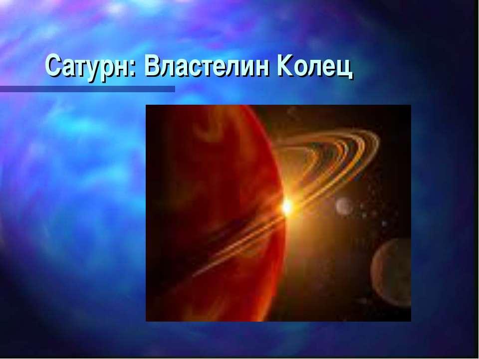 Сатурн: Властелин Колец