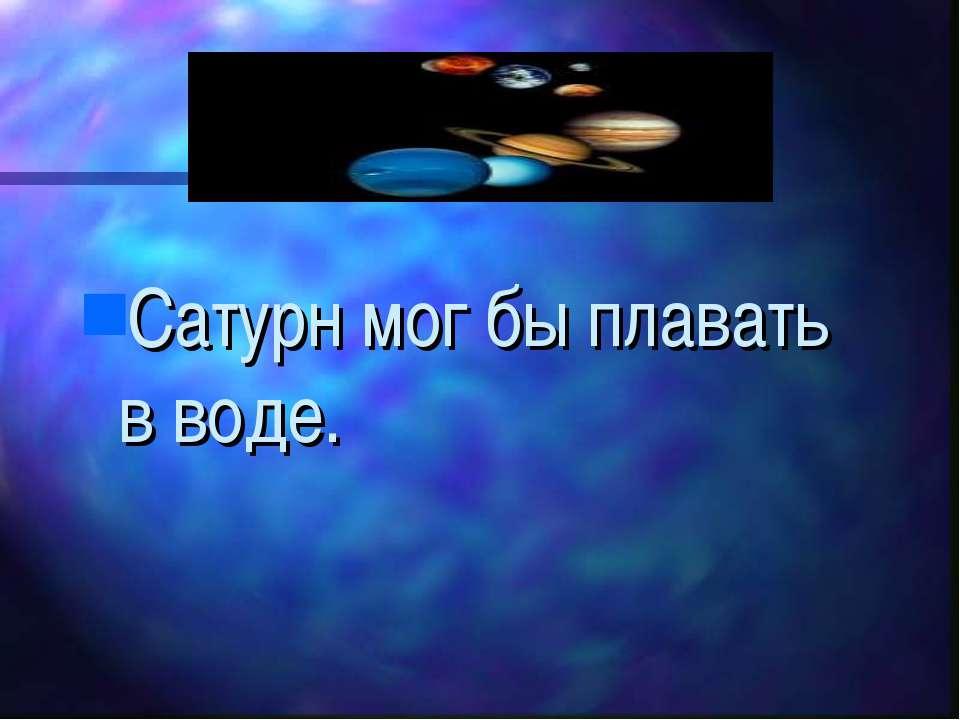 Сатурн мог бы плавать в воде.