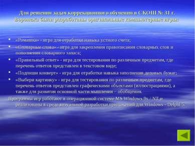 Для решения задач коррекционного обучения в СКОШ № 31 г. Воронежа были разраб...