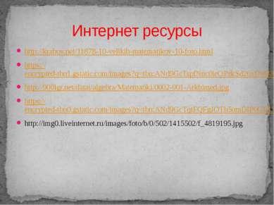 http://krabov.net/11878-10-velikih-matematikov-10-foto.html https://encrypted...