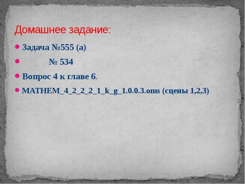 Задача №555 (а) № 534 Вопрос 4 к главе 6. MATHEM_4_2_2_2_1_k_g_1.0.0.3.oms (с...