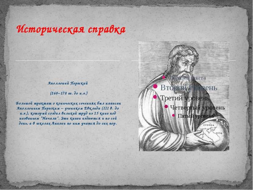 Аполлоний Пергский (260–170 гг. до н.э.) Большой трактат о конических сечения...