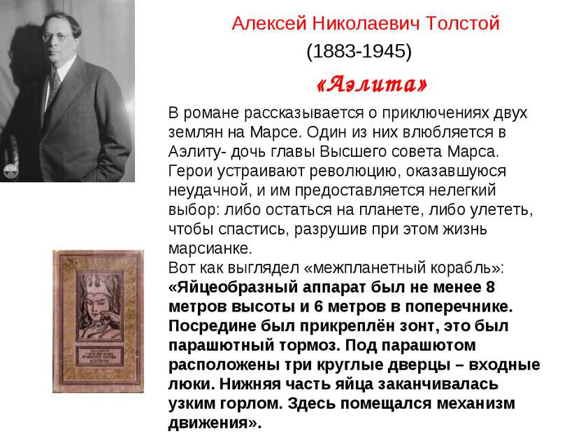 Алексей Николаевич Толстой (1883-1945) В романе рассказывается о приключениях...