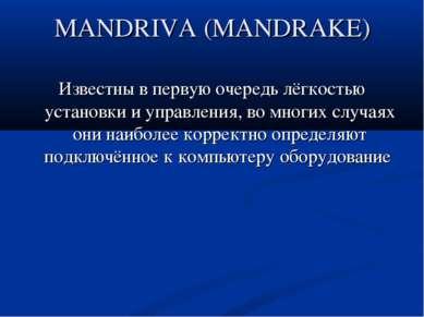 MANDRIVA (MANDRAKE) Известны в первую очередь лёгкостью установки и управлени...