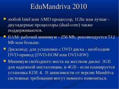 EduMandriva 2010 любой Intel или AMD процессор, 1Ghz или лучше - двухядерные ...