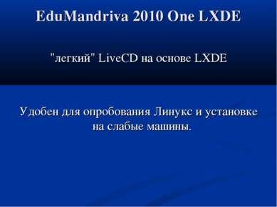 """EduMandriva 2010 One LXDE """"легкий"""" LiveCD на основе LXDE Удобен для опробован..."""