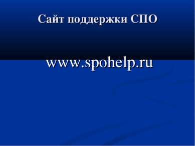 Сайт поддержки СПО www.spohelp.ru