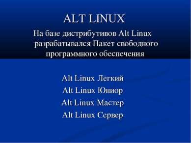 ALT LINUX На базе дистрибутивов Alt Linux разрабатывался Пакет свободного про...