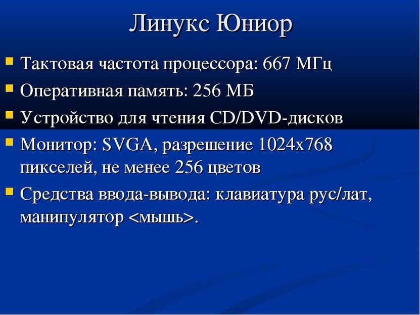Линукс Юниор Тактовая частота процессора: 667 МГц Оперативная память: 256 МБ ...