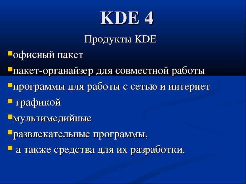 KDE 4 Продукты KDE офисный пакет пакет-органайзер для совместной работы прогр...