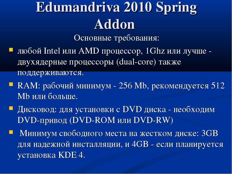 Edumandriva 2010 Spring Addon Основные требования: любой Intel или AMD процес...