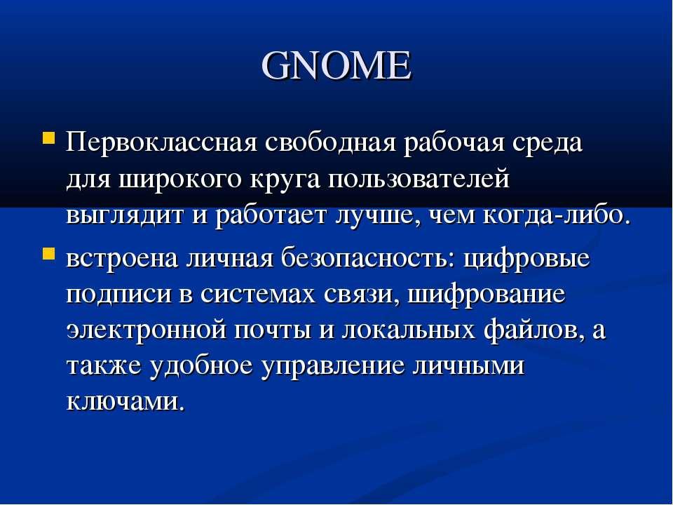 GNOME Первоклассная свободная рабочая среда для широкого круга пользователей ...