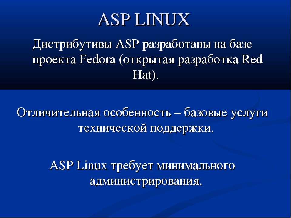 ASP LINUX Дистрибутивы ASP разработаны на базе проекта Fedora (открытая разра...