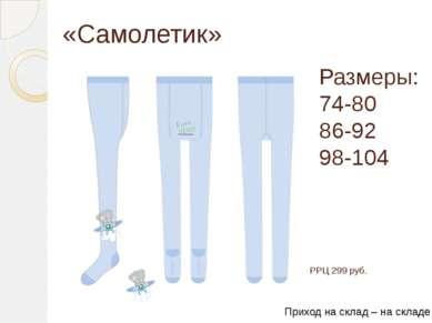 «Самолетик» Размеры: 74-80 86-92 98-104 РРЦ 299 руб. Приход на склад – на складе