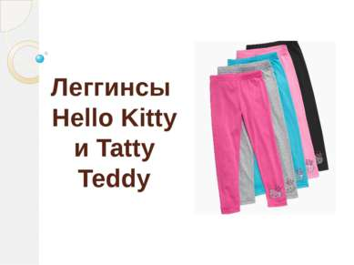 Леггинсы Hello Kitty и Tatty Teddy
