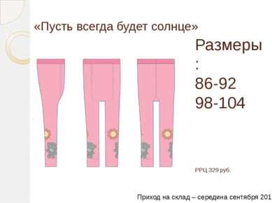 «Пусть всегда будет солнце» Размеры: 86-92 98-104 РРЦ 329 руб. Приход на скла...