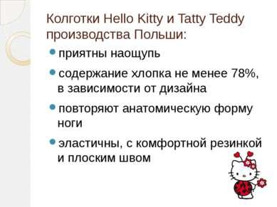 Колготки Hello Kitty и Tatty Teddy производства Польши: приятны наощупь содер...