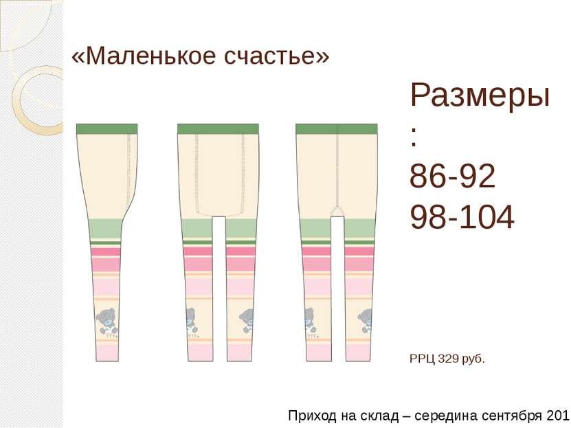 «Маленькое счастье» Размеры: 86-92 98-104 РРЦ 329 руб. Приход на склад – сере...