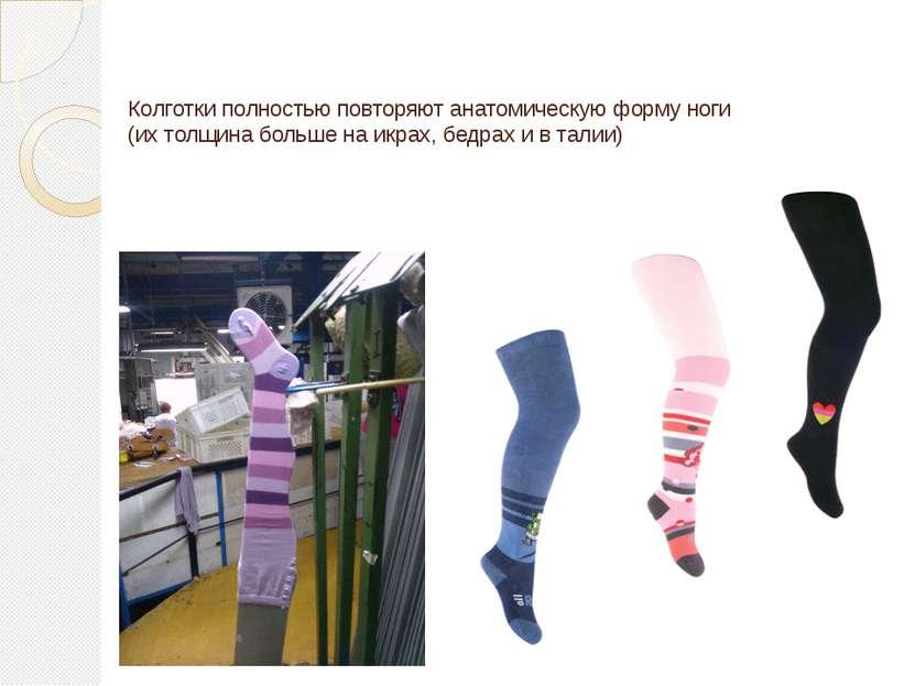 Колготки полностью повторяют анатомическую форму ноги (их толщина больше на и...