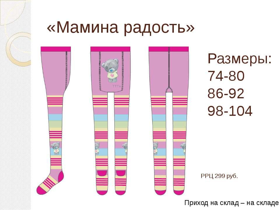 «Мамина радость» Размеры: 74-80 86-92 98-104 РРЦ 299 руб. Приход на склад – н...