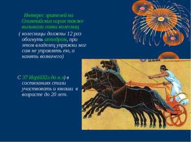 Интерес зрителей на Олимпийских играх также вызывали гонки колесниц ( колесни...