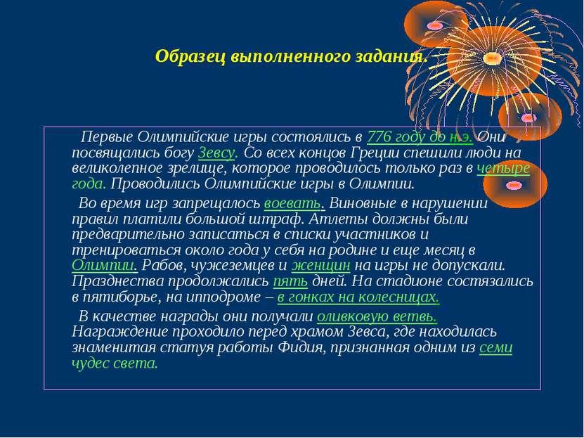 Образец выполненного задания. Первые Олимпийские игры состоялись в 776 году д...