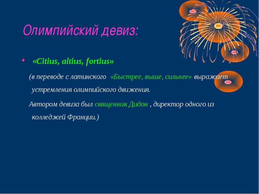 Олимпийский девиз: «Citius, altius, fortius» (в переводе с латинского «Быстре...