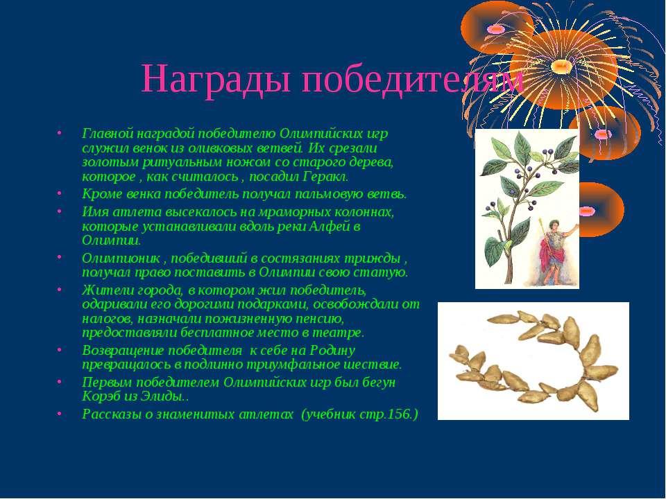 Награды победителям Главной наградой победителю Олимпийских игр служил венок ...