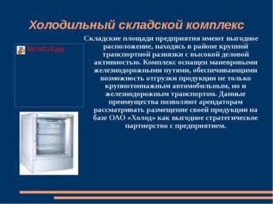 Холодильный складской комплекс Складские площади предприятия имеют выгодное р...