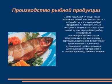 Производство рыбной продукции С 1993 года ОАО «Холод» стало развивать новый в...