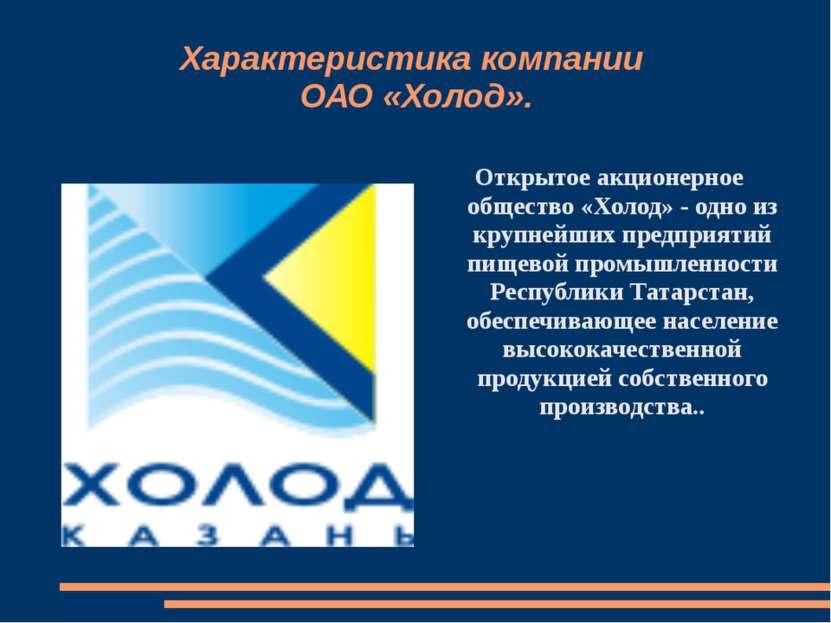 Характеристика компании ОАО «Холод». Открытое акционерное общество «Холод» - ...