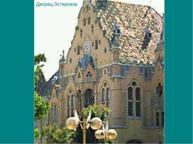 Дворец Эстерхаза