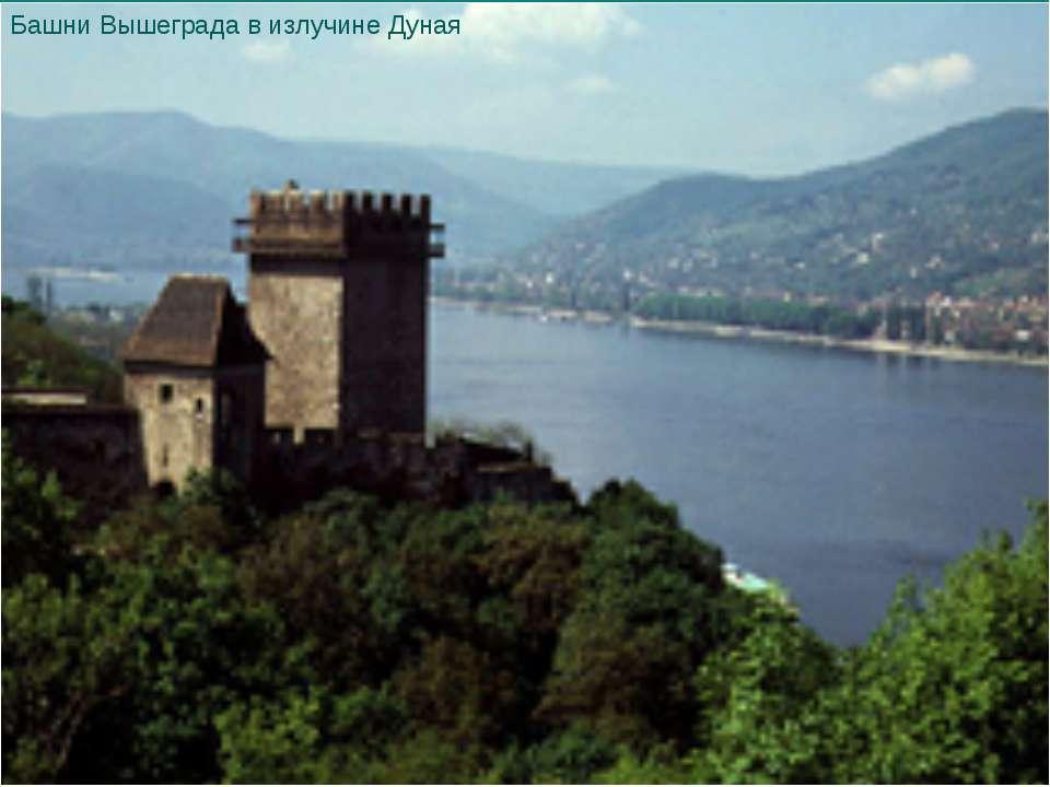 Башни Вышеграда в излучине Дуная