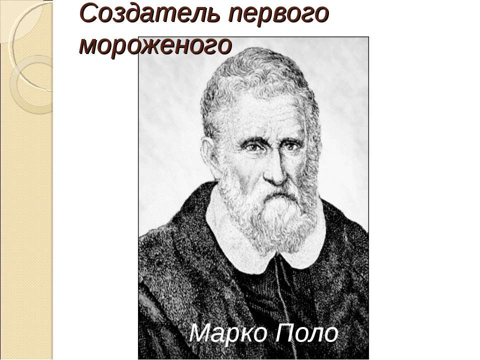 Создатель первого мороженого Марко Поло