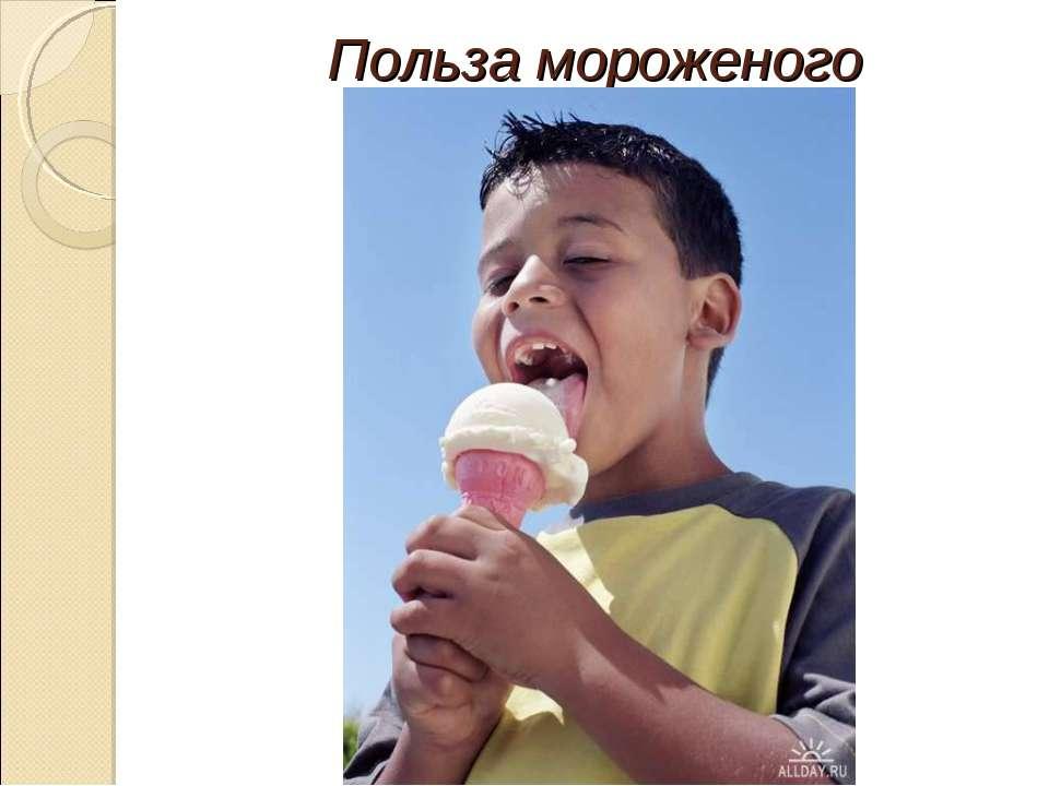 Польза мороженого