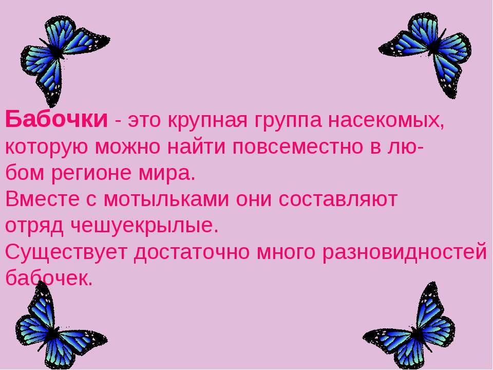 Бабочки - это крупная группа насекомых, которую можно найти повсеместно в лю-...