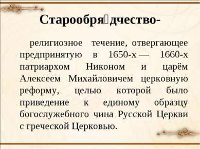 Старообря дчество- религиозное течение, отвергающее предпринятую в 1650-х— 1...