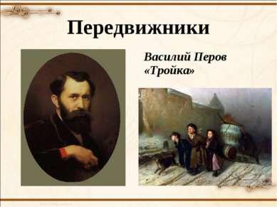 Передвижники Василий Перов «Тройка»
