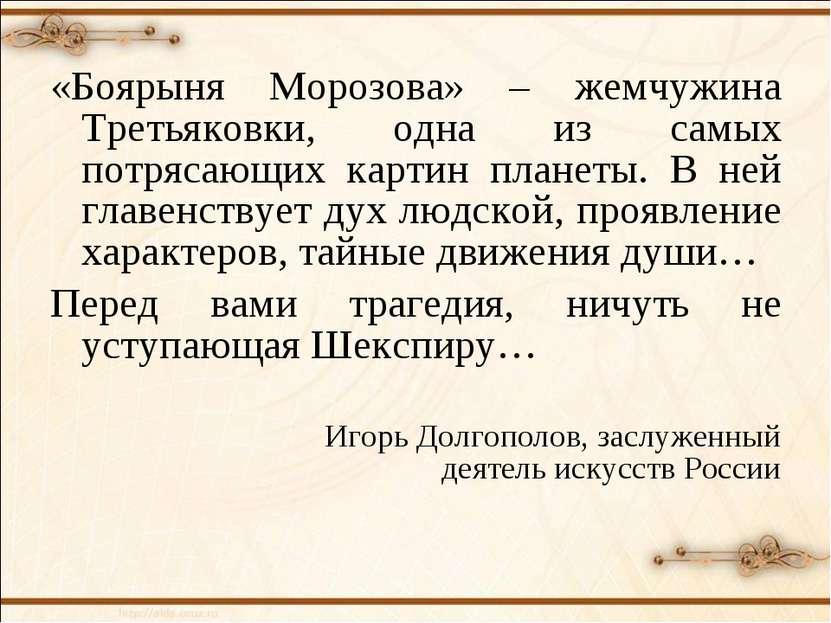 «Боярыня Морозова» – жемчужина Третьяковки, одна из самых потрясающих картин ...