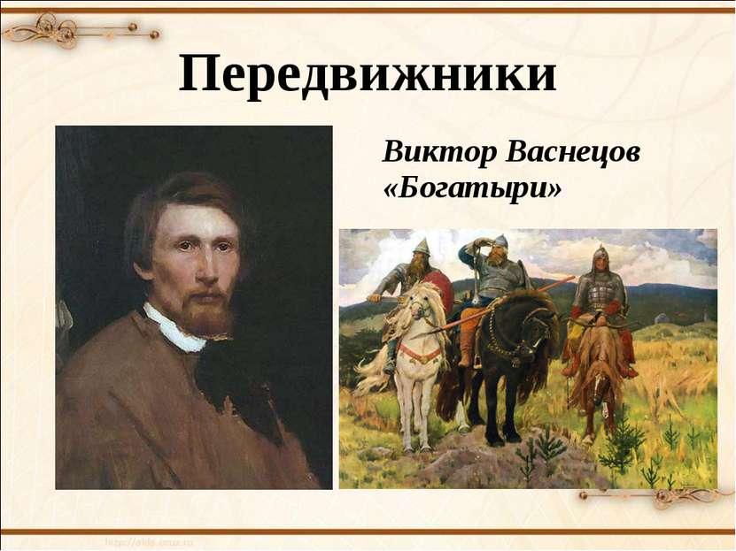 Передвижники Виктор Васнецов «Богатыри»