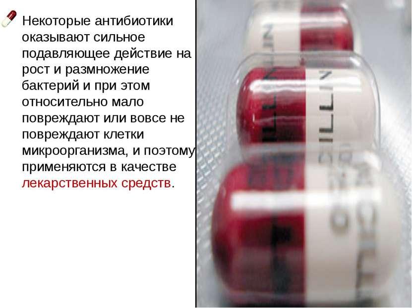 Некоторые антибиотики оказывают сильное подавляющее действие на рост и размно...