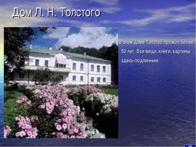 Дом Л. Н. Толстого В этом доме Толстой прожил более 50 лет. Все вещи, книги, ...